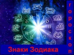 znaci zodiaca.ru
